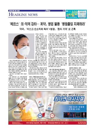 약업신문 5450호 2015년 6월 10일(수)