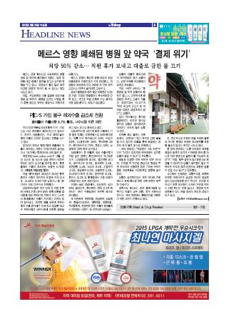 약업신문 5452호 2015년 6월 24일(수)