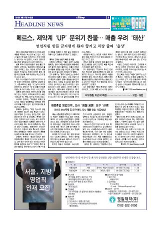 약업신문 5451호 2015년 6월 17일(수)
