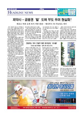 약업신문 5453호 2015년 7월 1일(수)