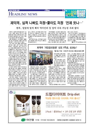 약업신문 5457호 2015년 7월 29일(수)