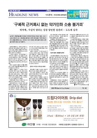 약업신문 5456호 2015년 7월 22일(수)