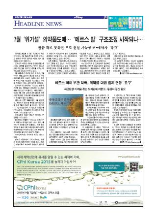 약업신문 5455호 2015년 7월 15일(수)