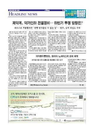 약업신문 5460호 2015년 8월 19일(수)