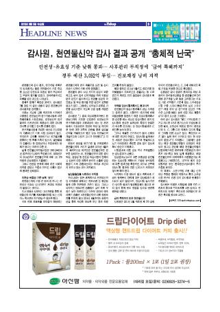 약업신문 5458호 2015년 8월 5일(수)
