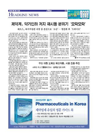 약업신문 5461호 2015년 8월 26일(수)