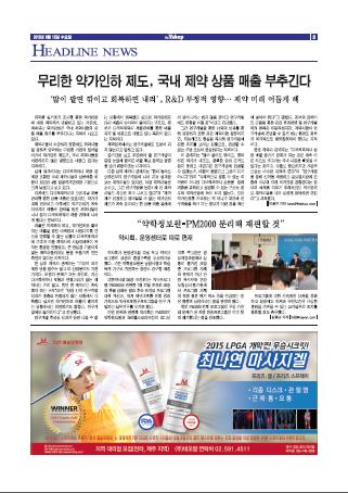 약업신문 5459호 2015년 8월 12일(수)