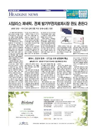 약업신문 5463호 2015년 9월 9일(수)