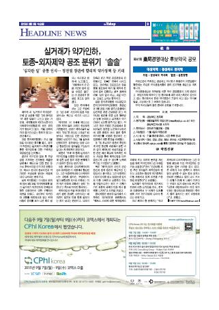 약업신문 5462호 2015년 9월 2일(수)