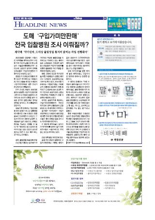 약업신문 5466호 2015년 10월 7일(수)