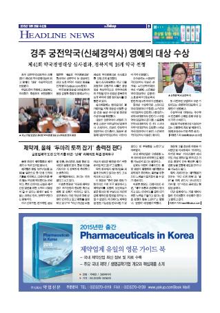 약업신문 5469호 2015년 10월 28일(수)