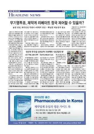 약업신문 5468호 2015년 10월 21일(수)
