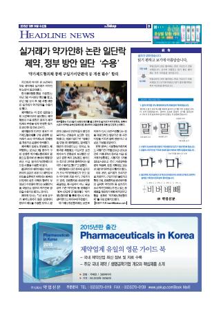 약업신문 5467호 2015년 10월 14일(수)