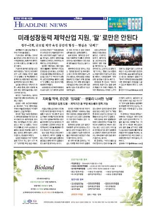 약업신문 5470호 2015년 11월 4일(수)