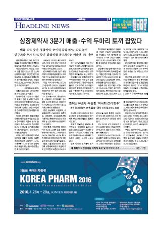 약업신문 5473호 2015년 11월 25일(수)