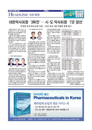 약업신문 5472호 2015년 11월 18일(수)