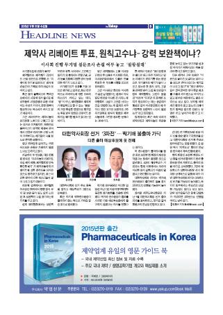 약업신문 5471호 2015년 11월 11일(수)