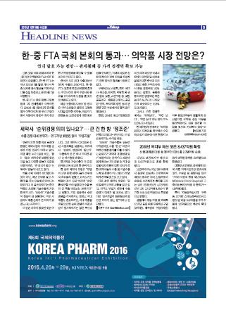 약업신문 5475호 2015년 12월 9일(수)