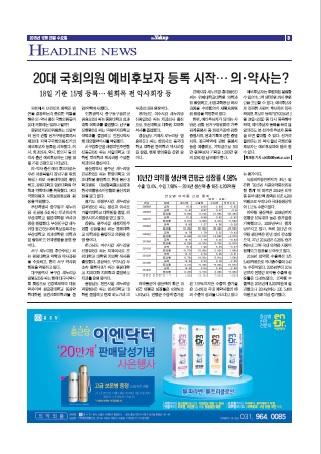 약업신문 5477호 2015년 12월 23일(수)