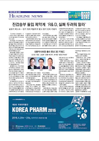 약업신문 5474호 2015년 12월 2일(수)