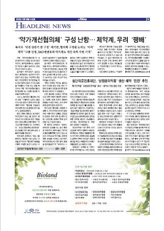 약업신문 5478호 2015년 12월 30일(수)