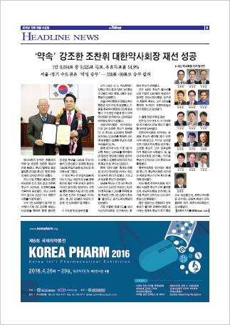 약업신문 5476호 2015년 12월 16일(수)