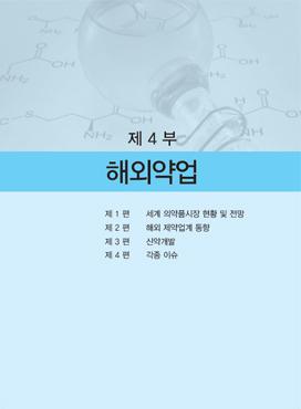 2016년판 약사연감 제4부