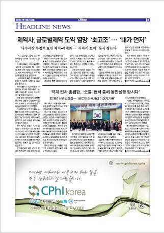 약업신문 5480호 2016년 1월 13일(수)