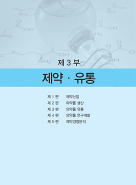 2016년판 약사연감 제3부