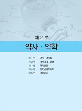 2016년판 약사연감 제2부