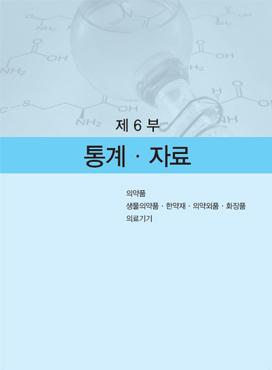 2016년판 약사연감 제6부