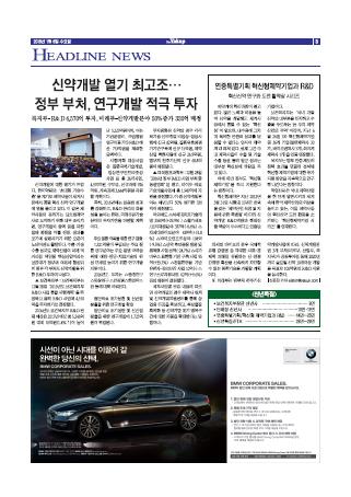 약업신문 5479호 2016년 1월 6일(수)