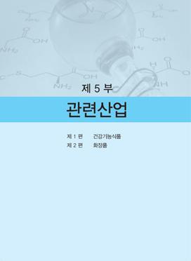 2016년판 약사연감 제5부