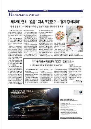 약업신문 5481호 2016년 1월 20일(수)