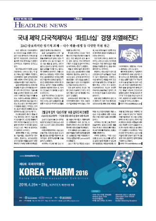 약업신문 5482호 2016년 1월 27일(수)
