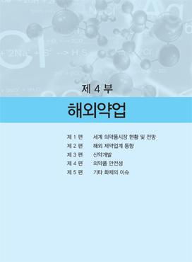 2015년판 약사연감 제4부