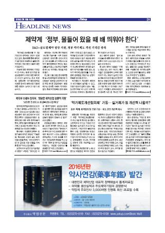 약업신문 5484호 2016년 2월 10일(수)