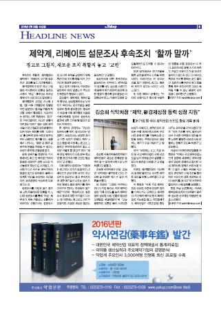약업신문 5486호 2016년 2월 24일(수)