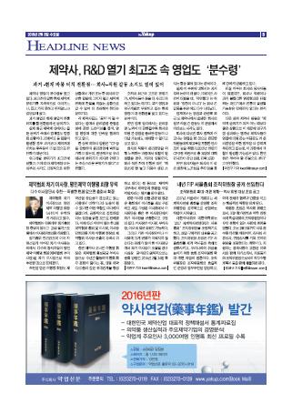 약업신문 5483호 2016년 2월 3일(수)