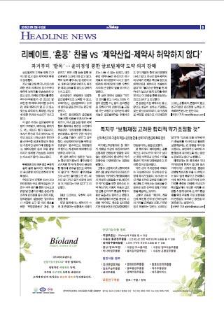 약업신문 5487호 2016년 3월 2일(수)