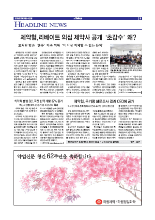 약업신문 5491호 2016년 3월 30일(수)