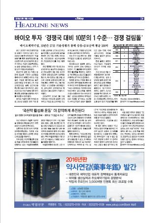 약업신문 5489호 2016년 3월 16일(수)