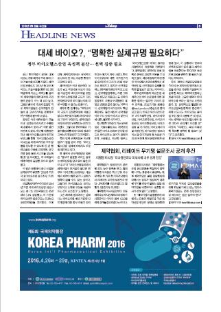 약업신문 5490호 2016년 3월 23일(수)