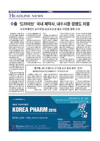 약업신문 5493호 2016년 4월 13일(수)