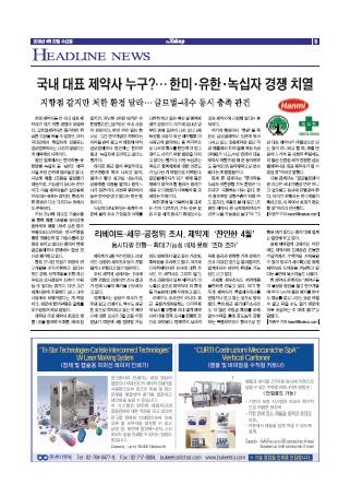 약업신문 5495호 2016년 4월 27일(수)