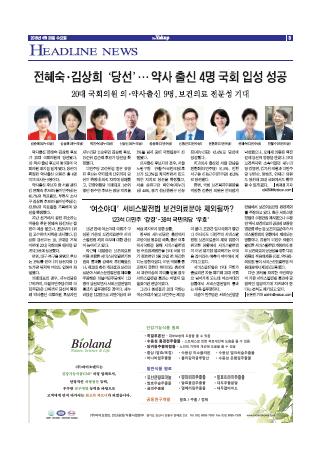 약업신문 5494호 2016년 4월 20일(수)