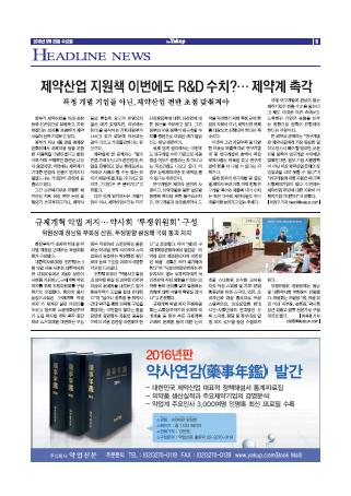 약업신문 5499호 2016년 5월 25일(수)