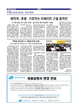 약업신문 5496호 2016년 5월 4일(수)