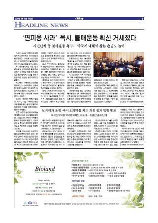 약업신문 5497호 2016년 5월 11일(수)