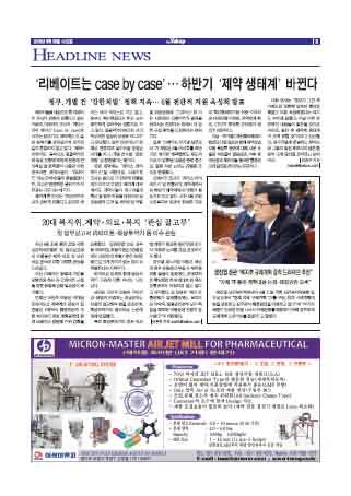 약업신문 5504호 2016년 6월 29일(수)
